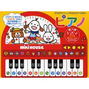 ピアノ/子供/絵本