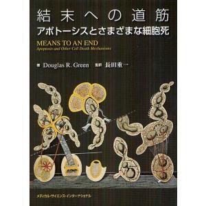 結末への道筋 アポトーシスとさまざまな細胞死/ダグラスR.グリーン/長田重一/今尾武士