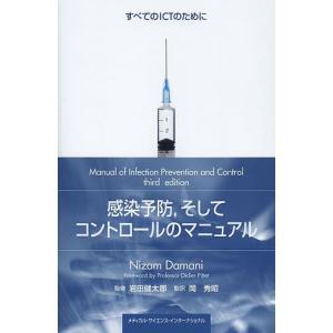 感染予防,そしてコントロールのマニュアル すべてのICTのために/ニザームダマーニ/岩田健太郎/岡秀昭