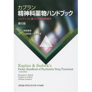 カプラン精神科薬物ハンドブック 第5版 エビデンス …