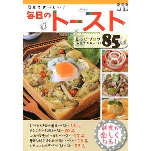 出版社:メディアパル 発行年月:2014年02月 キーワード:料理 クッキング