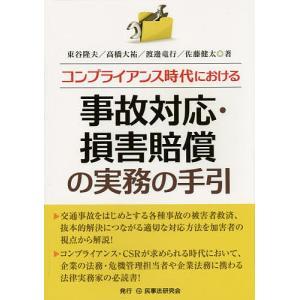 コンプライアンス時代における事故対応・損害賠償の実務の手引/東谷隆夫/高橋大祐/渡邊竜行