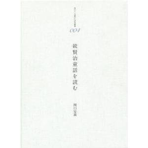 賢治童話を読む 続/関口安義