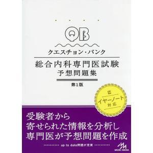 QUESTION BANK総合内科専門医試験予想問題集/医療情報科学研究所