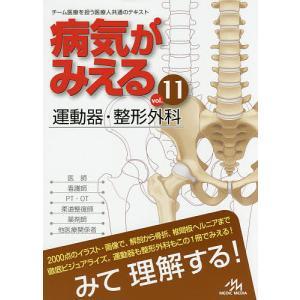 病気がみえる vol.11/医療情報科学研究所
