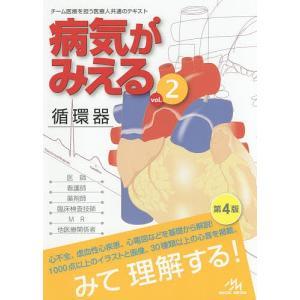 病気がみえる vol.2/医療情報科学研究所の商品画像