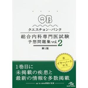 QUESTION BANK総合内科専門医試験予想問題集 vol.2/医療情報科学研究所