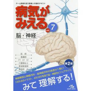 病気がみえる vol.7/医療情報科学研究所