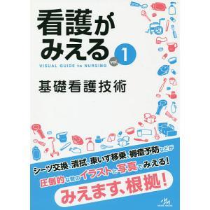 看護がみえる vol.1/医療情報科学研究所