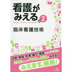 看護がみえる vol.2/医療情報科学研究所