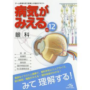 病気がみえる vol.12/医療情報科学研究所