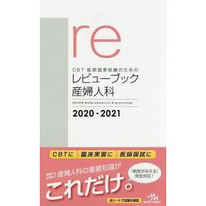 CBT・医師国家試験のためのレビューブック産婦人科 2020−2021/国試対策問題編集委員会