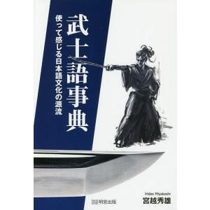 武士語事典 使って感じる日本語文化の源流/宮越秀雄の商品画像