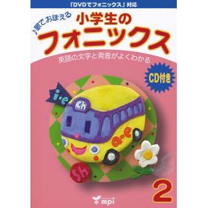日曜はクーポン有/ 小学生のフォニックス 2 CD付き|bookfan PayPayモール店