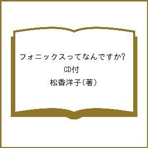 日曜はクーポン有/ フォニックスってなんですか? CD付/松香洋子|bookfan PayPayモール店