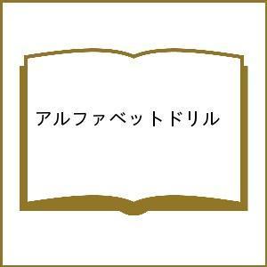 日曜はクーポン有/ アルファベットドリル|bookfan PayPayモール店