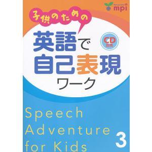日曜はクーポン有/ 子供のための英語で自己表現ワーク 3|bookfan PayPayモール店