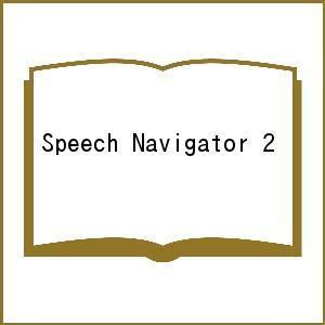 日曜はクーポン有/ Speech Navigator 2|bookfan PayPayモール店