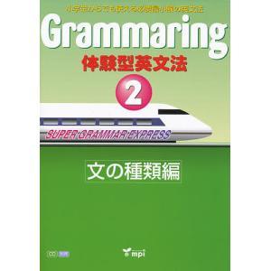 日曜はクーポン有/ Grammaring 体験型英文法 2|bookfan PayPayモール店