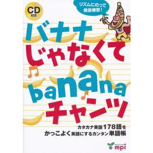 日曜はクーポン有/ バナナじゃなくてbananaチャンツ|bookfan PayPayモール店
