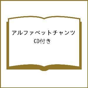 日曜はクーポン有/ アルファベットチャンツ CD付き|bookfan PayPayモール店