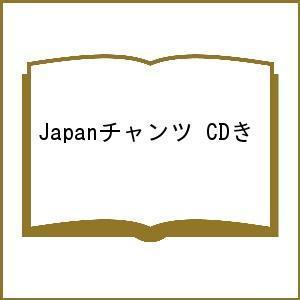 日曜はクーポン有/ Japanチャンツ CDき|bookfan PayPayモール店