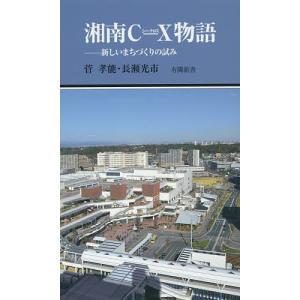 湘南C−X物語 新しいまちづくりの試み/菅孝能/長瀬光市