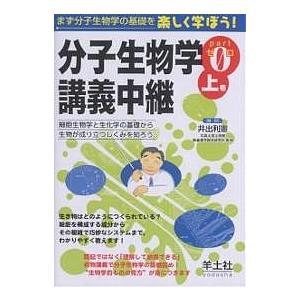分子生物学講義中継 Part0上巻/井出利憲