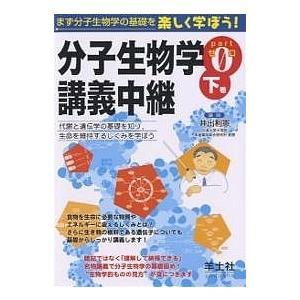 分子生物学講義中継 Part0下巻/井出利憲