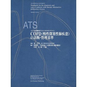 COPD(慢性閉塞性肺疾患)の診断・管理/米国胸部学会/西村浩一