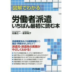 図解でわかる労働者派遣いちばん最初に読む本/佐...の関連商品7