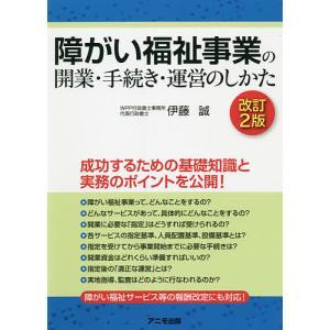 毎日クーポン有/ 障がい福祉事業の開業・手続き・運営のしかた/伊藤誠|bookfan PayPayモール店