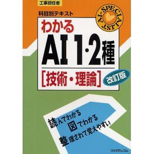 わかるAI1・2種〈技術・理論〉/リックテレコム技術出版部