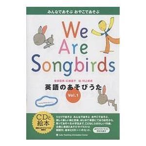 日曜はクーポン有/ 英語のあそびうた みんなであそぶおやこであそぶ Vol.1 We are songbirds/村上康成/ラボ教育センター|bookfan PayPayモール店