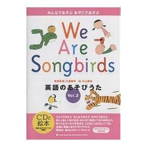 日曜はクーポン有/ 英語のあそびうた みんなであそぶおやこであそぶ Vol.2 We are songbirds/村上康成/ラボ教育センター|bookfan PayPayモール店