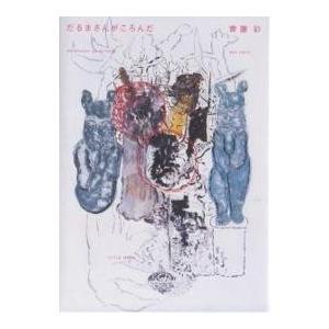 著:齊藤彩 出版社:リトル・モア 発行年月:2005年01月