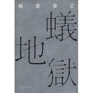 著:板倉俊之 出版社:リトルモア 発行年月:2012年04月