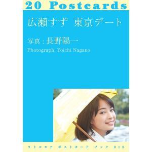 広瀬すず東京デート 20 POST−CARDS/長野陽一...