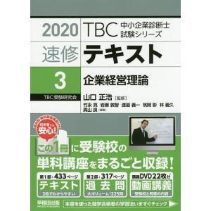 速修テキスト 2020−3/山口正浩