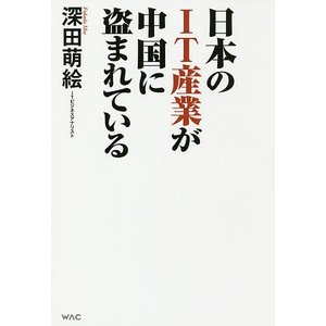日本のIT産業が中国に盗まれている/深田萌絵|boox