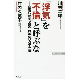 「浮気」を「不倫」と呼ぶな 動物行動学で見る「日本型リベラル」考/川村二郎/竹内久美子