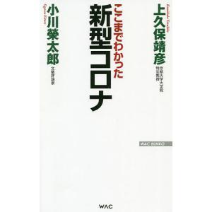 日曜はクーポン有/ 新型コロナ ここまでわかった/上久保靖彦/小川榮太郎