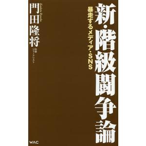 日曜はクーポン有/ 新・階級闘争論 暴走するメディア・SNS/門田隆将