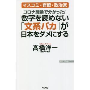 数字を読めない 文系バカ が日本をダメにする コロナ騒動で分かった! 高橋洋一