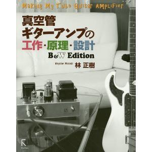 日曜はクーポン有/ 真空管ギターアンプの工作・原理・設計 B&W Edition/林正樹|bookfan PayPayモール店
