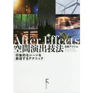 After Effects空間演出技法 印象的なシーンを創造するテクニック/石坂アツシ
