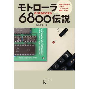 著:鈴木哲哉 出版社:ラトルズ 発行年月:2017年12月