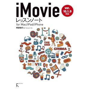 毎日クーポン有/ iMovieレッスンノート for Mac/iPad/iPhone/阿部信行 bookfan PayPayモール店