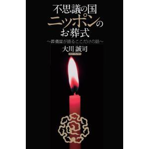 著:大川誠司 出版社:啓文社書房 発行年月:2018年01月