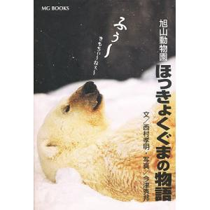 著:西村孝明 写真:今津秀邦 出版社:エムジー・コーポレーション 発行年月:2006年03月 シリー...